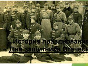 История празднования Дня защитника Отечества