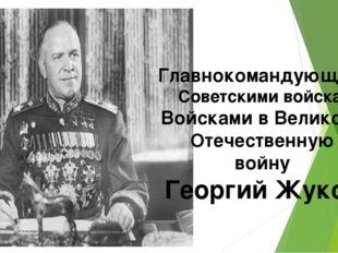 Главнокомандующий Советскими войсками Войсками в Великою Отечественную войну