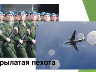 Крылатая пехота
