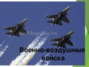 Военно-воздушные войска