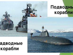 Надводные корабли Подводные корабли