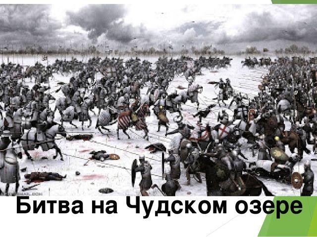 Битва на Чудском озере