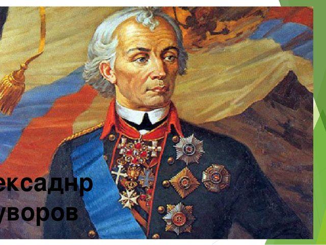 Алексаднр Суворов
