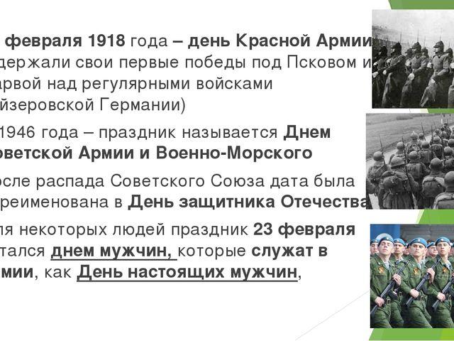 23 февраля 1918 года – день Красной Армии (одержали свои первые победы под П...