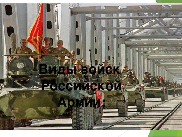 Виды войск Российской Армии: