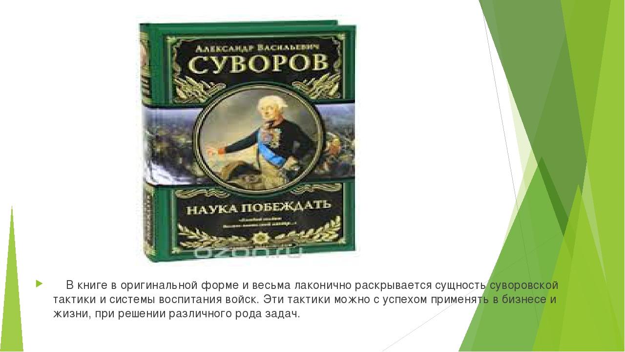 В книге в оригинальной форме и весьма лаконично раскрывается сущность суворо...