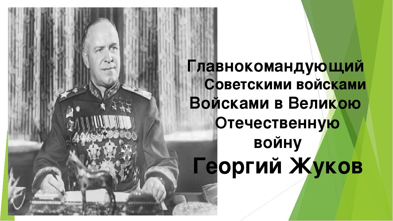 Главнокомандующий Советскими войсками Войсками в Великою Отечественную войну...