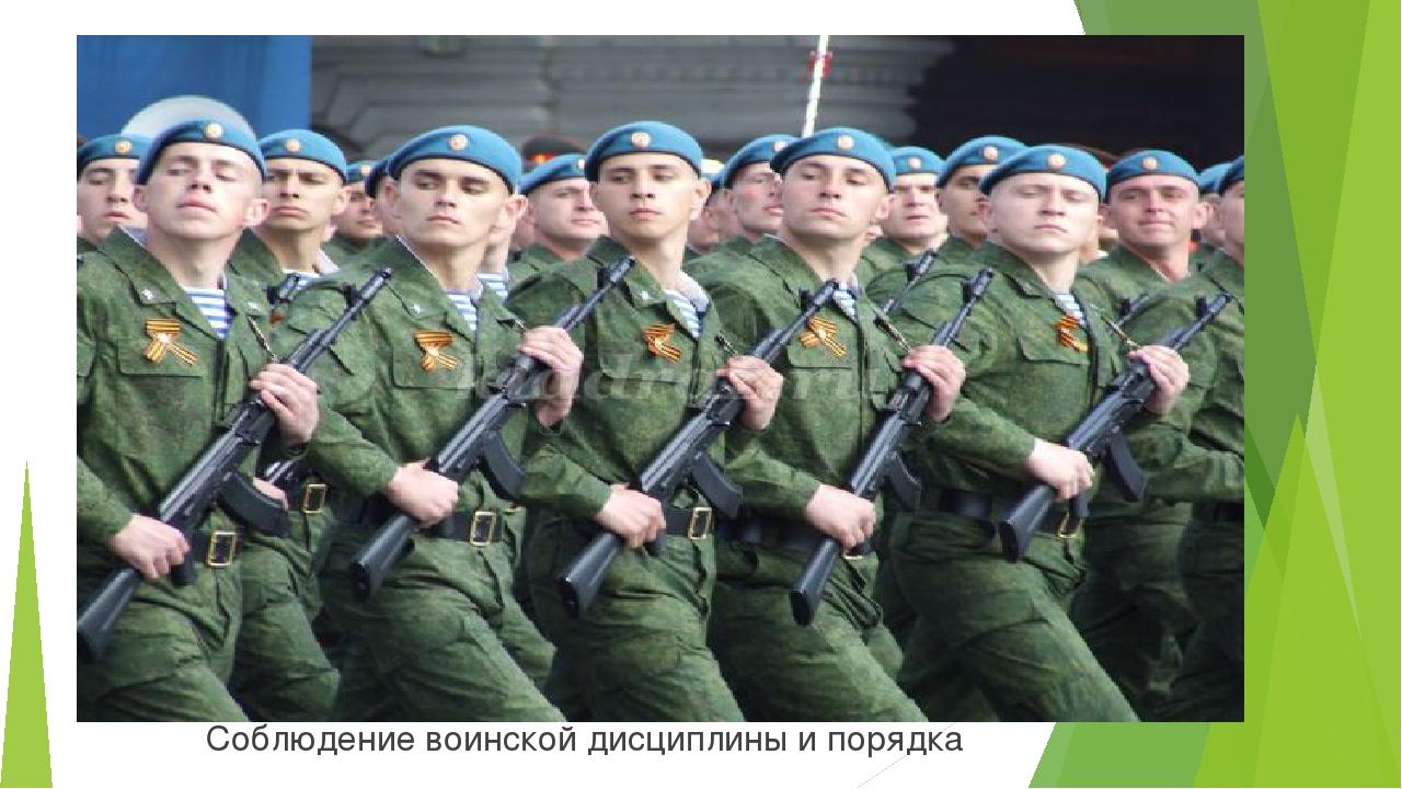 Соблюдение воинской дисциплины и порядка