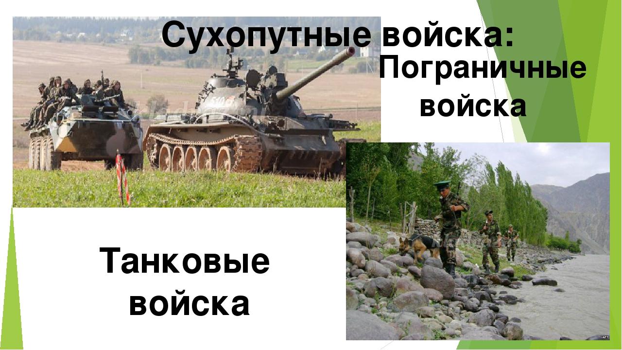 Сухопутные войска: Танковые войска Пограничные войска