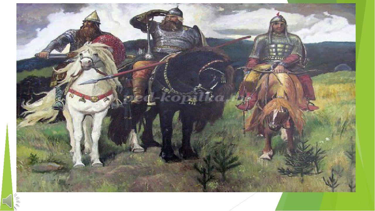 Богатыри – защитники земли русской