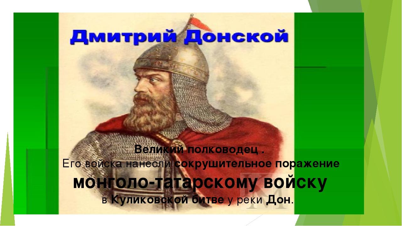 Великий полководец . Его войска нанесли сокрушительное поражение монголо-тат...