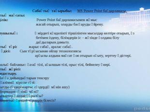 Сабақтың тақырыбы: MS Power Point бағдарламасы. Сабақтың мақсаты:  Білімд