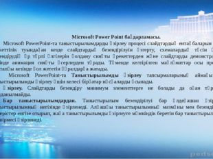 Microsoft Power Point бағдарламасы. Microsoft PowerPoint-та таныстырылымдарды