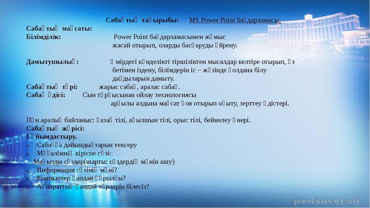 Сабақтың тақырыбы: MS Power Point бағдарламасы. Сабақтың мақсаты:  Білімд...