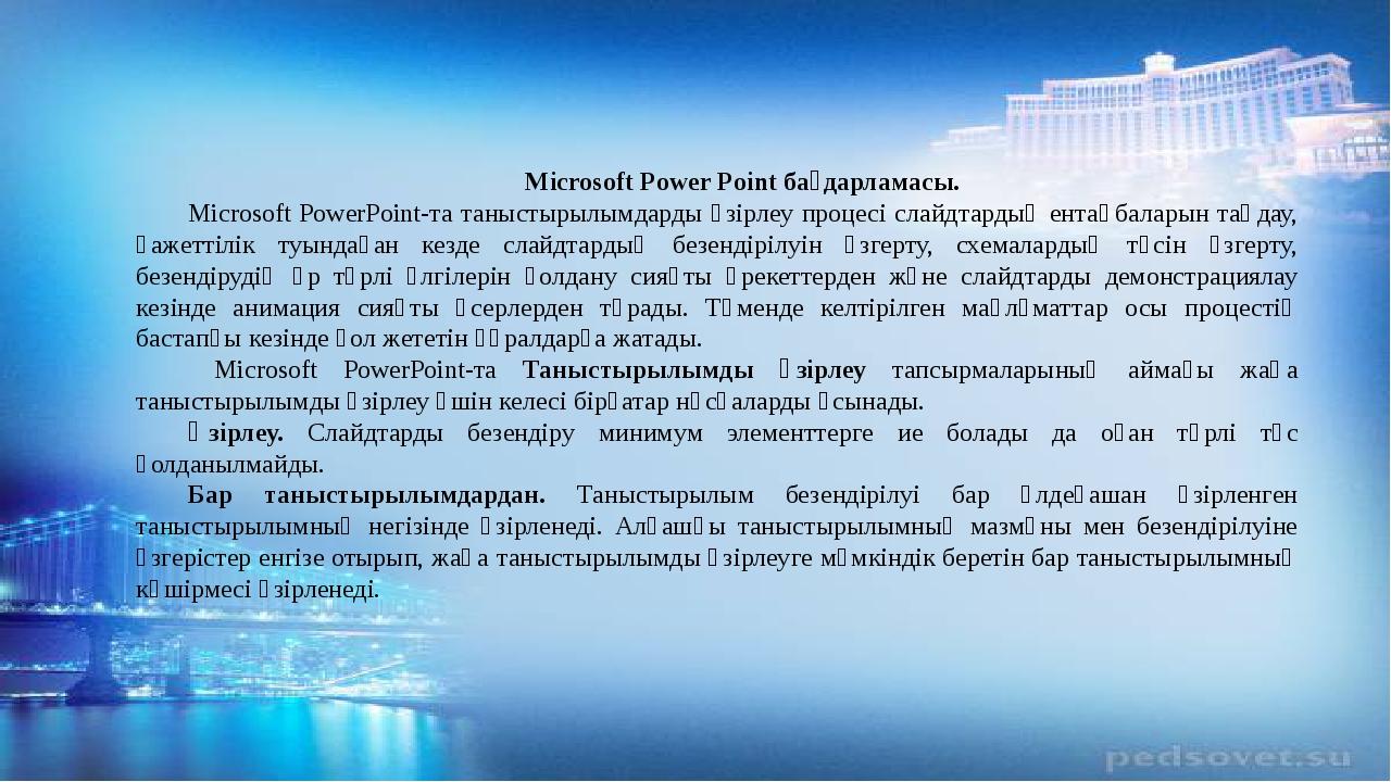 Microsoft Power Point бағдарламасы. Microsoft PowerPoint-та таныстырылымдарды...
