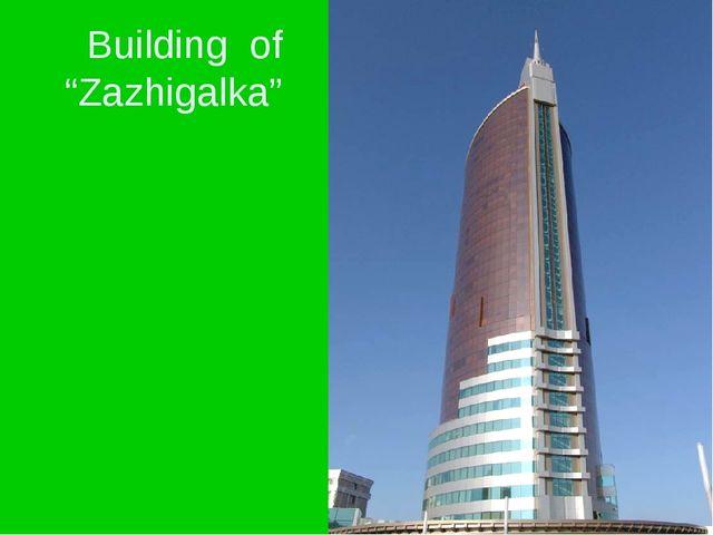 """Building of """"Zazhigalka"""""""
