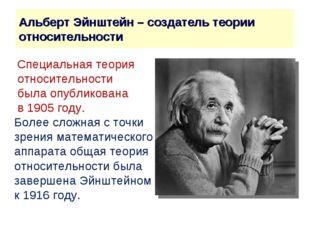 Альберт Эйнштейн – создатель теории относительности Специальная теория относи