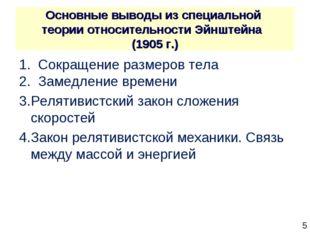 * Основные выводы из специальной теории относительности Эйнштейна (1905 г.) 1