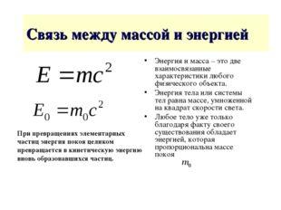 Связь между массой и энергией Энергия и масса – это две взаимосвязанные харак