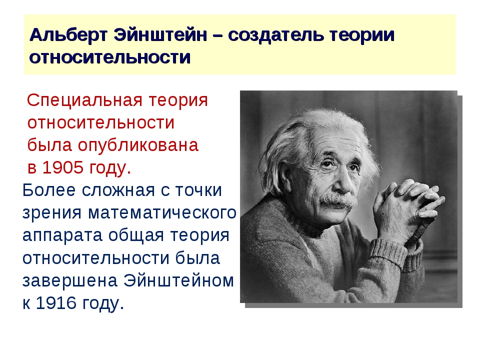 Альберт Эйнштейн – создатель теории относительности Специальная теория относи...