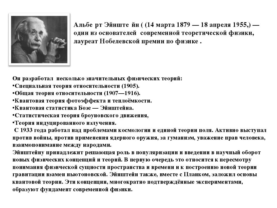 Он разработал несколько значительных физических теорий: Специальная теория от...