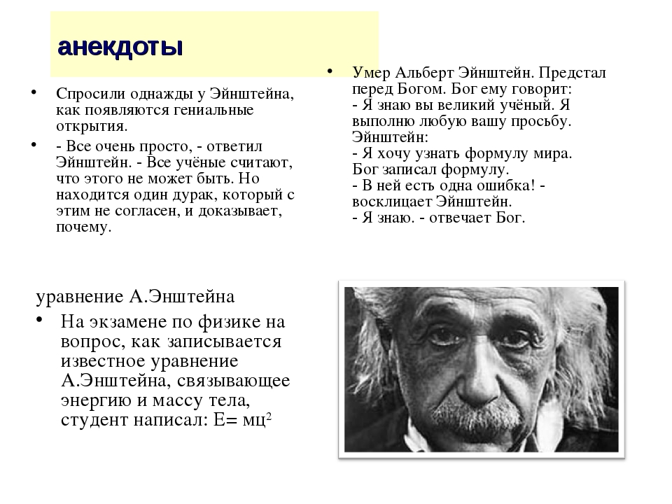 анекдоты Спросили однажды у Эйнштейна, как появляются гениальные открытия. -...