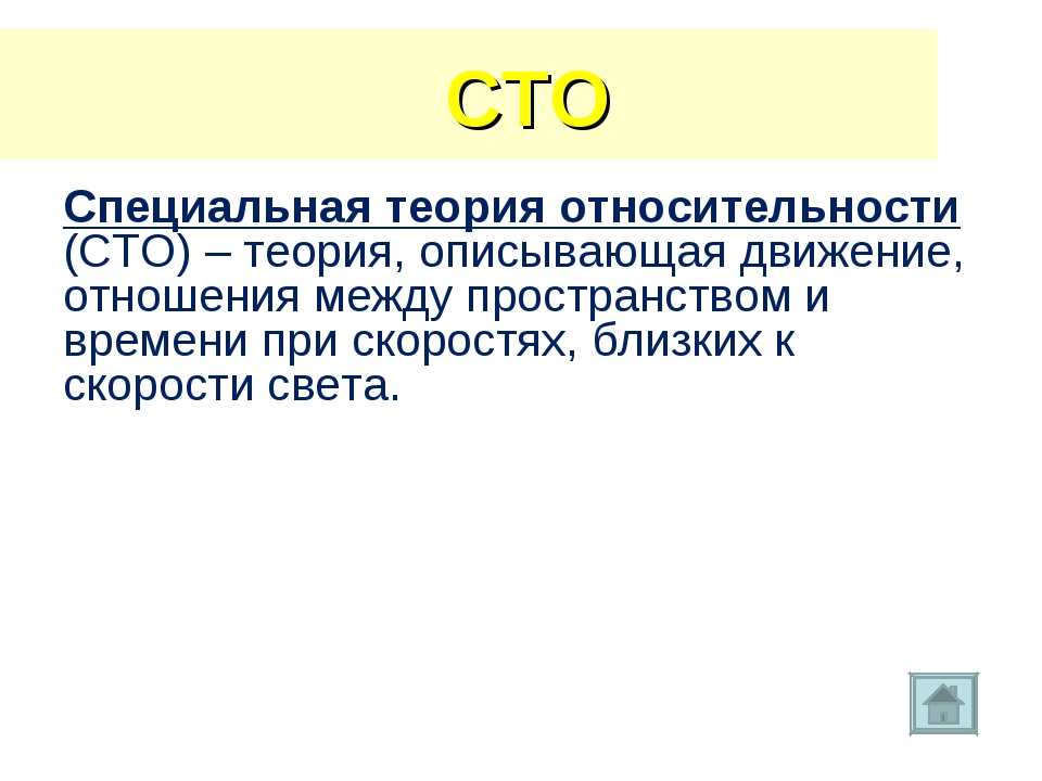 СТО Специальная теория относительности (СТО) – теория, описывающая движение,...