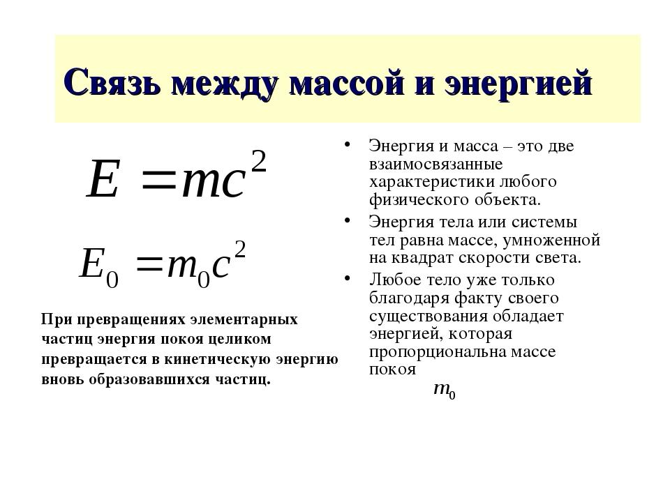 Связь между массой и энергией Энергия и масса – это две взаимосвязанные харак...