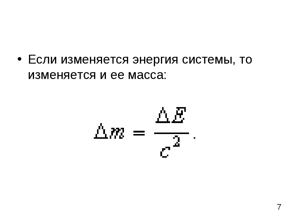Если изменяется энергия системы, то изменяется и ее масса: *