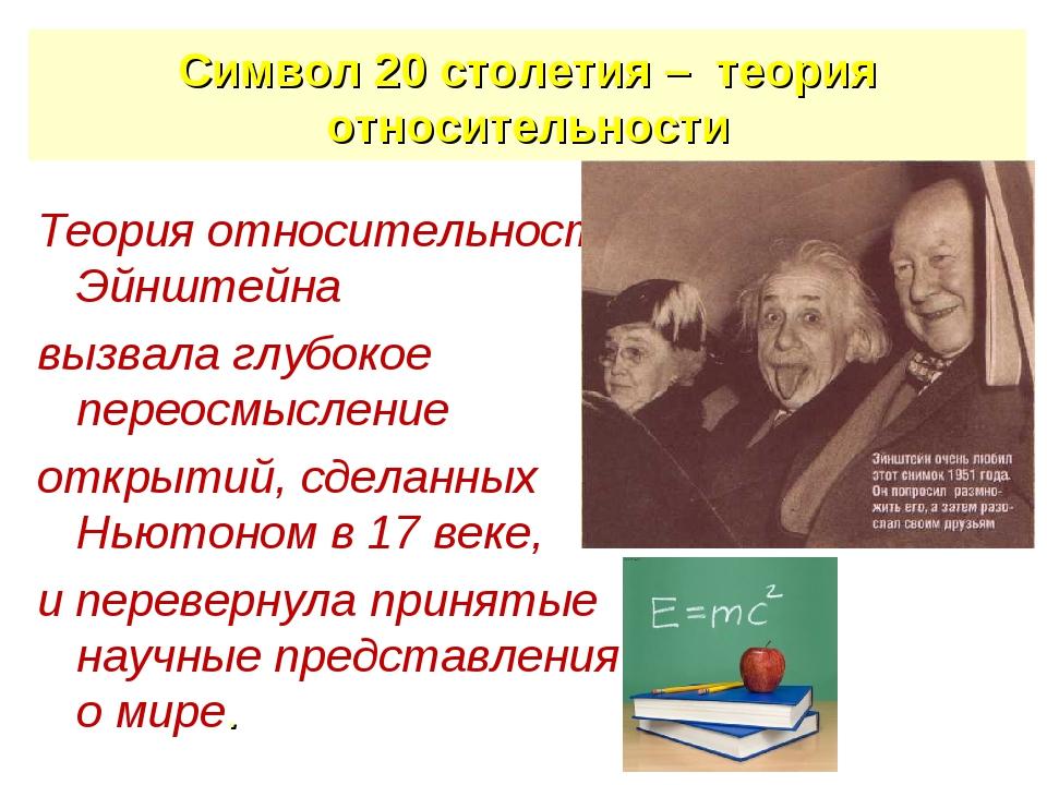 Символ 20 столетия – теория относительности Теория относительности Эйнштейна...