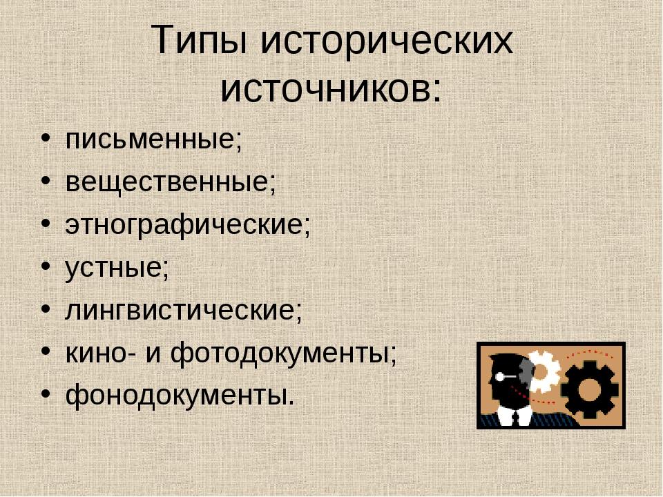 Типы исторических источников: письменные; вещественные; этнографические; устн...
