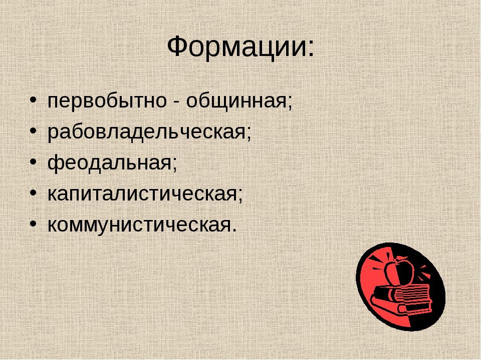 футболках рабовладельческая формация картинки марина