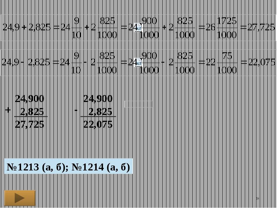 24,900 2,825 27,725 + 24,900 2,825 22,075 - №1213 (а, б); №1214 (а, б)
