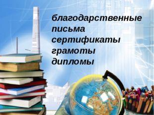 КОПИЛКА ДОСТИЖЕНИЙ благодарственные письма сертификаты грамоты дипломы