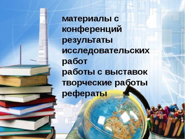 Копилка творческих работ материалы с конференций результаты исследовательских...