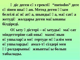 """Әдіс деген сөз гректің """"metodos"""" деге сөзінен шыққан. Метод деген ұғым белгі"""