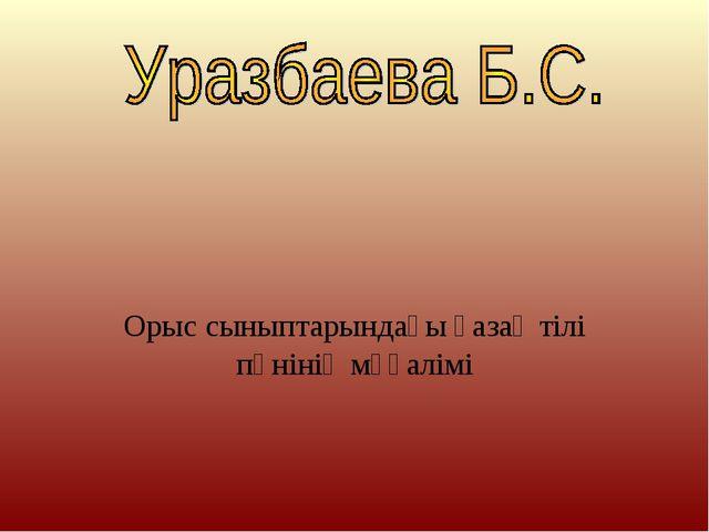 Орыс сыныптарындағы қазақ тілі пәнінің мұғалімі