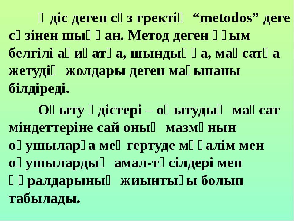 """Әдіс деген сөз гректің """"metodos"""" деге сөзінен шыққан. Метод деген ұғым белгі..."""