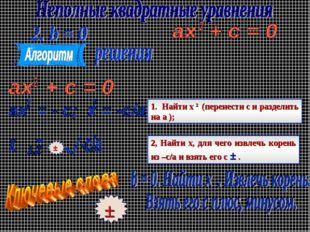 1. Найти х 2 (перенести с и разделить на а ); 2, Найти х, для чего извлечь ко