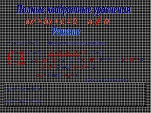 Решите самостоятельно 1) х2 – 2х + 8 = 0 2) х2 – 4х + 3 = 0 x2 – 6х + 5 = 0 x