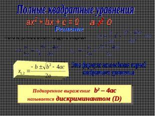 После выделеиия полного квадрата получим: Подкоренное выражение b2 – 4ac назы