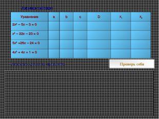 Заполни таблицу: Проверь себя Запишите решение уравнений УравнениеabcDx1