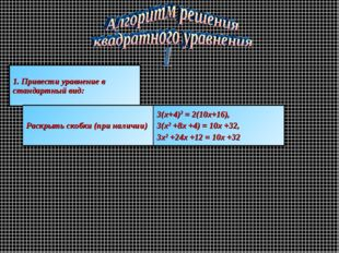 1. Привести уравнение в стандартный вид: Раскрыть скобки (при наличии) 3(х+4)