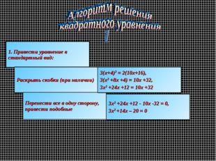 1. Привести уравнение в стандартный вид: Раскрыть скобки (при наличии) Перене
