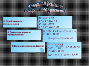 х1 = 1/5 , х2 = 2 y2 – 22y – 23 = 0 у1,2= у1 = - 1, у2 = 23 2. Определить a,