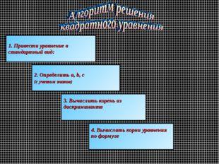 1. Привести уравнение в стандартный вид: 2. Определить a, b, c (с учетом знак