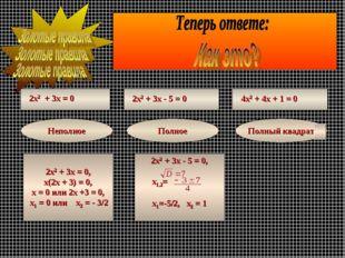 2х2 + 3х = 0 2х2 + 3х - 5 = 0 4х2 + 4х + 1 = 0 Неполное Полное Полный квадрат