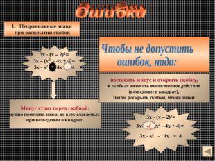 Неправильные знаки при раскрытии скобок 3х - (х – 2)2= 3х – (х2 - 4х + 4)= 3х