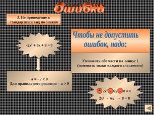 а = - 2 < 0 Для правильного решения - а > 0 Умножить обе части на минус 1 (п