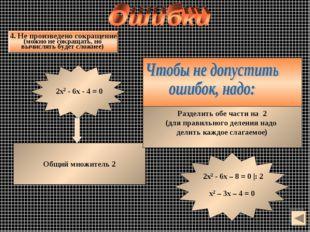 Общий множитель 2 Разделить обе части на 2 (для правильного деления надо дел